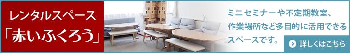 レンタルスペース「赤いふくろう」ミニセミナーや不定期教室、作業場所など多目的に活用できるスペースです。