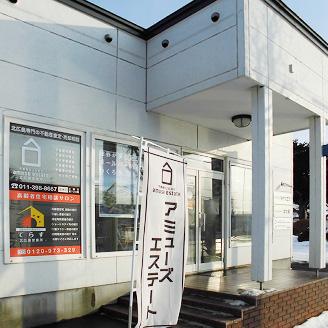 アミューズエステート株式会社 北広島営業所の写真