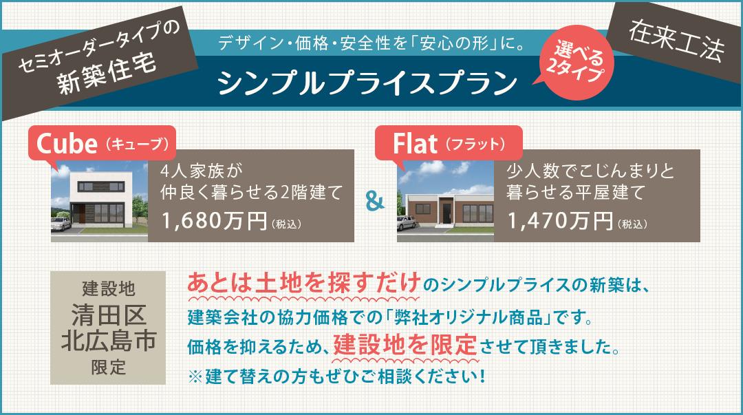 セミオーダータイプの新築住宅 デザイン・価格・安全性を「安心の形」に|シンプルプライスプラン|建設地:清田区・北広島市限定|あとは土地を探すだけのシンプルプライスの新築は建築会社の協力価格での「弊社オリジナル商品」です。価格を抑えるため、建設地を限定させていただきました。※建て替えの方もぜひご相談ください!